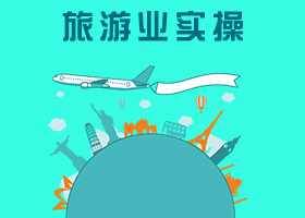 旅游业_福州德安信-会计真帐实训平台,会计职称考试辅导,学历教育提升!